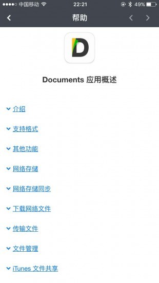 documents-4