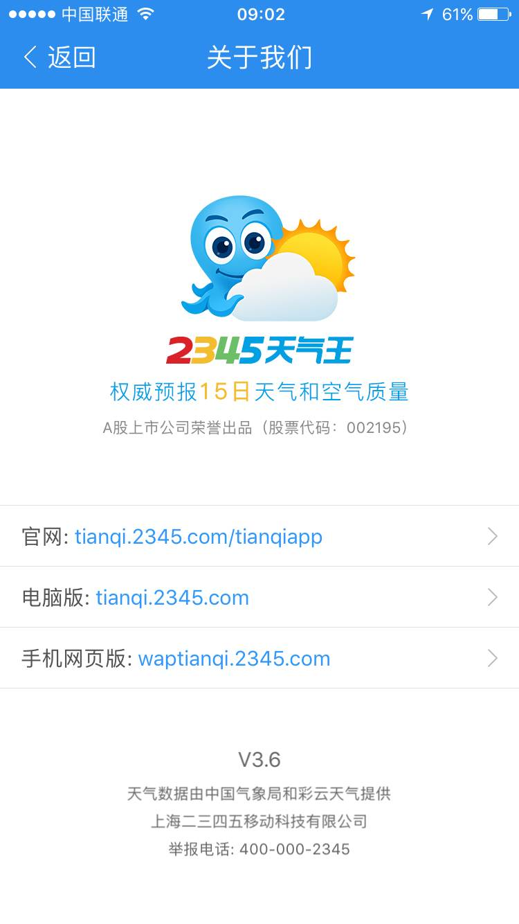 2345tianqiwang_about_01