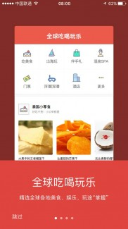 wantuziyouxing_guide_01