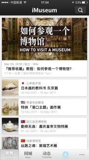 iMuseum_home_01